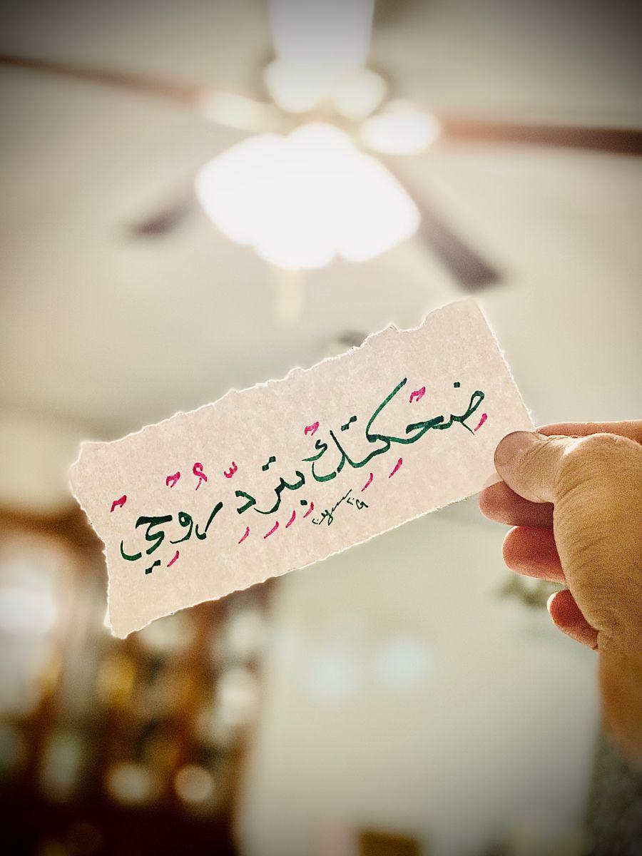 اضحكي خليني اضحك ضحكتك بترد روحي الفنان احمد جمال Place Card Holders Words Quotes Place Cards