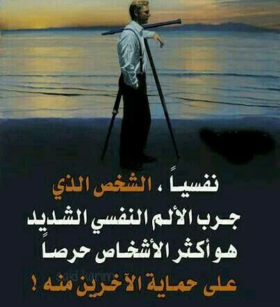 نفسيا الشخص الذي جرب الألم Beautiful Words Words More Than Words
