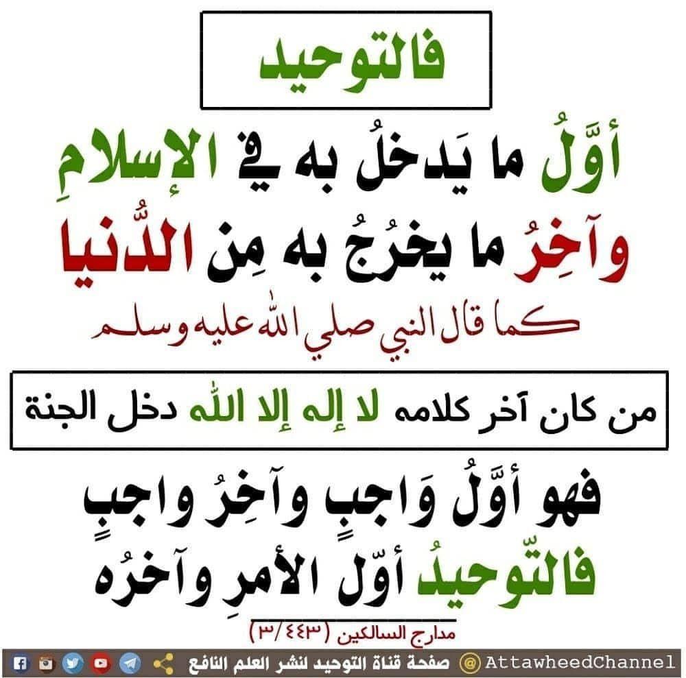 Pin By أدعية وأذكار Adiyaa W Azkar On بطاقات العلم الشرعي وفتاوى العلماء Islamic Cartoon Arabic Islam