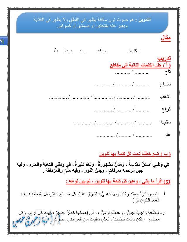 كراسة الأساليب والتراكيب فى اللغة العربية للصفوف الأولى من المرحلة ال Apprendre L Arabe Cours D Arabe Lettres De L Alphabet Arabe
