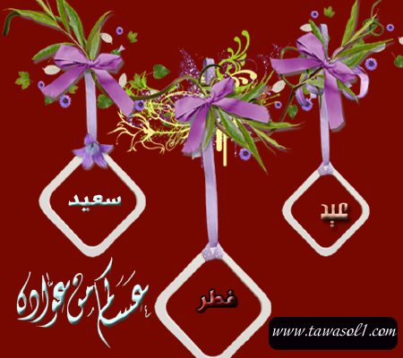 بوستات عن قرب عيد الفطر 2016 بوستات عن قدوم عيد الفطر Website