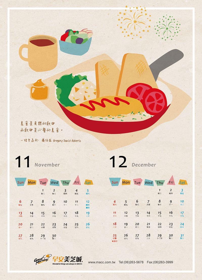 Calendar Design Behance : 早安美芝城│ 年插畫月曆 calendar design on behance 插畫設計