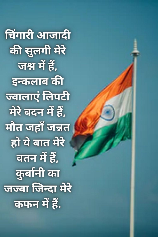 Happy Republic Day Shayari In Hindi In 2021 Happy Republic Day Shayari Republic Day Shayari In Hindi