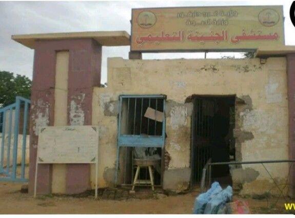 اضراب الاطباء بمستشفى الجنينة التعليمي إلى متى؟ تقرير : ابراهيم شمو