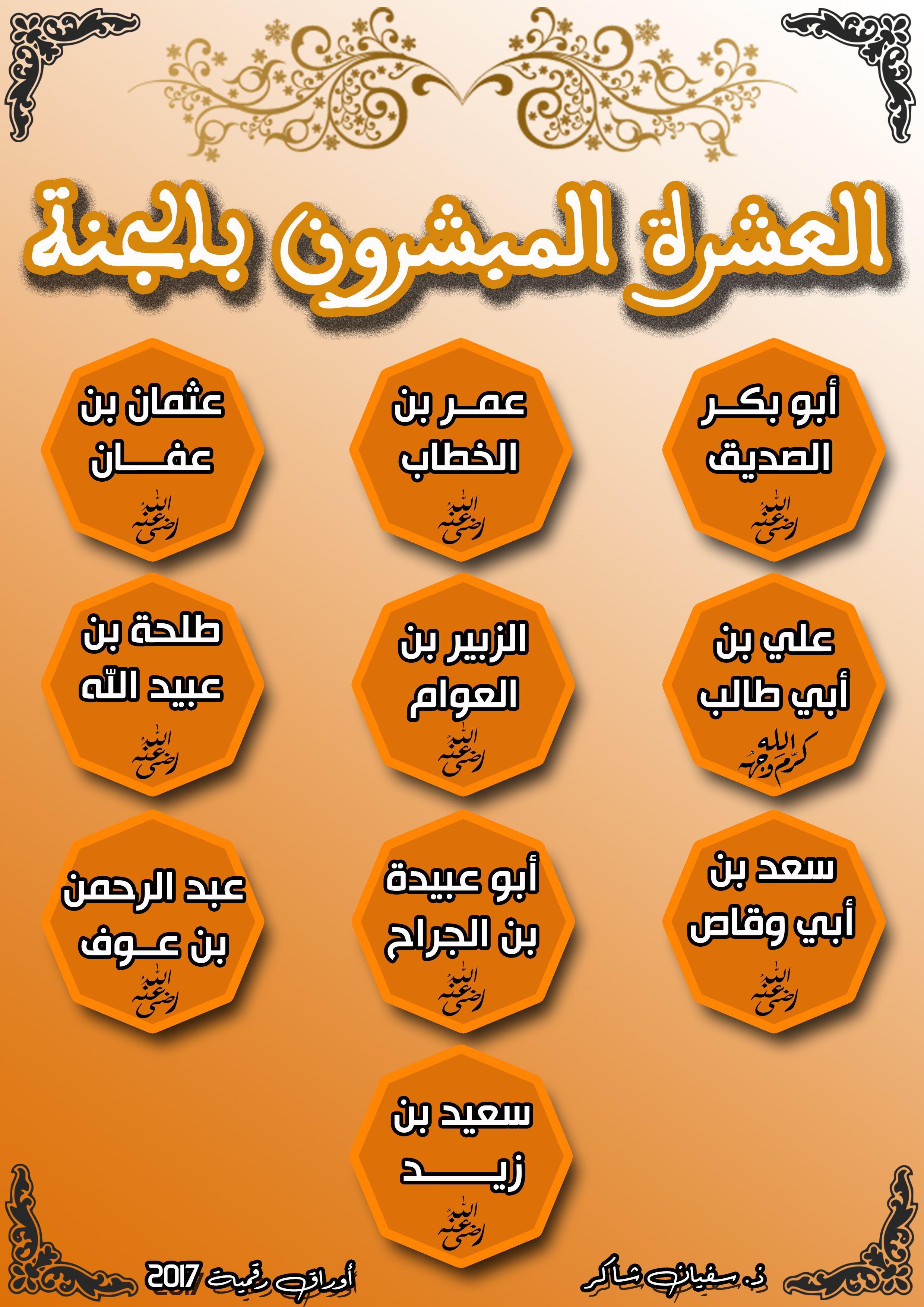 العشرة المبشرون بالجنة Enamel Pins