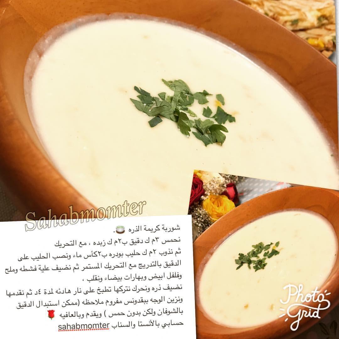 شوربة كريمه الذرة Cooking Recipes Soup Recipes
