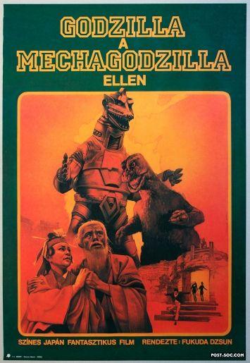 Post Soc Godzilla Vs Mechagod Zilla 1 Sheet Hungarian Movie