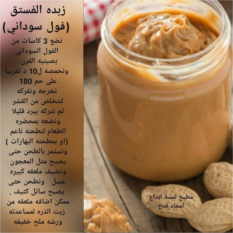 Pin By Neso Dagash On وصفات صوص ومواد لصنع الحلويات Food Cooking Peanut Butter