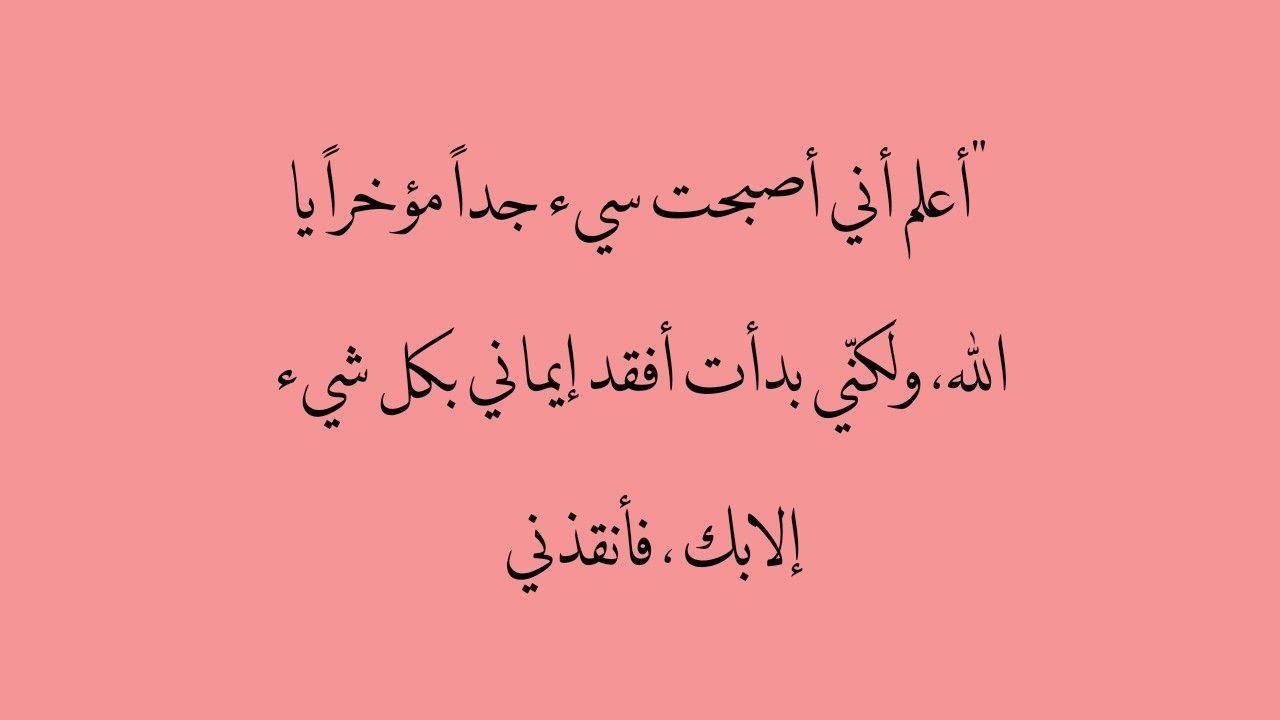 Sports News Famous Photo Design Quote Questions Love Instagram تصاميم شخصية عيد سعيد العراق حب رمزي Arabic Calligraphy Calligraphy