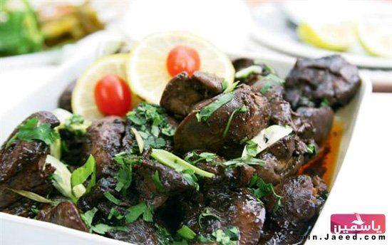 طريقة عمل كبدة دجاج مع دبس الرمان Middle Eastern Recipes Food Appetizers