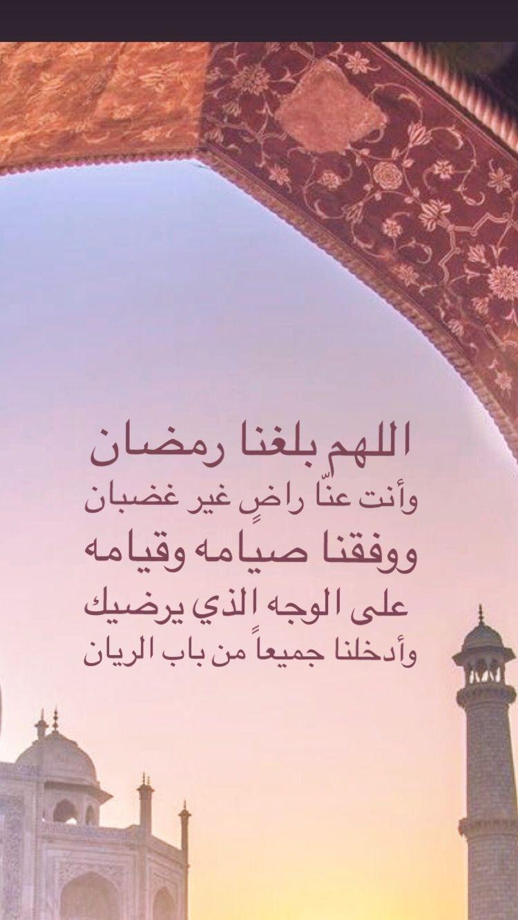 Pin By أدعية وأذكار On الدعاء Ramadan Ramadan Kareem Ramadan Decorations