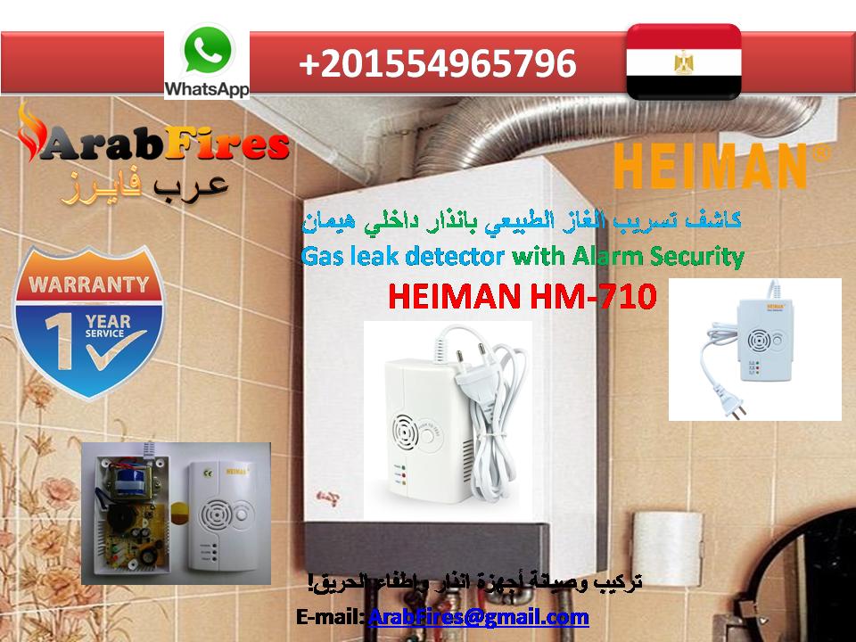 عرب فايرز حساس مستشعر غاز للبيع بوحدة انزار داخلي هيمان 710 Gas Detector Leaks Detector
