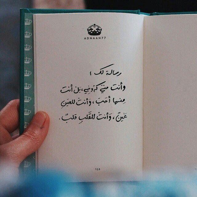 الجمال المختصر شخص عرفته بـ فترة قصيرة حبيته حب سنين Powerful Inspirational Quotes Book Qoutes Love Quotes Wallpaper