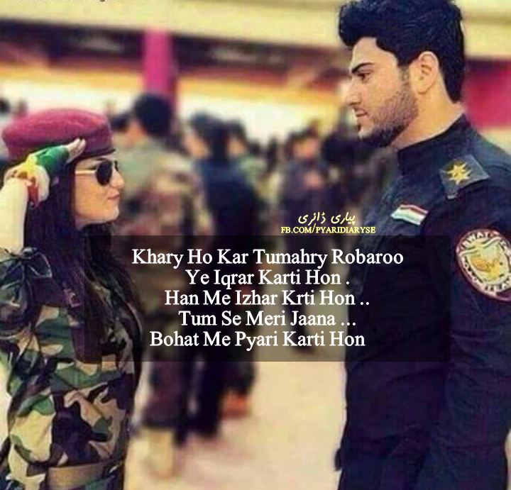 57639933f Pak Army Cute Couple Pics & Love Quotes Pyari Diary Se | Pyari Diary ...