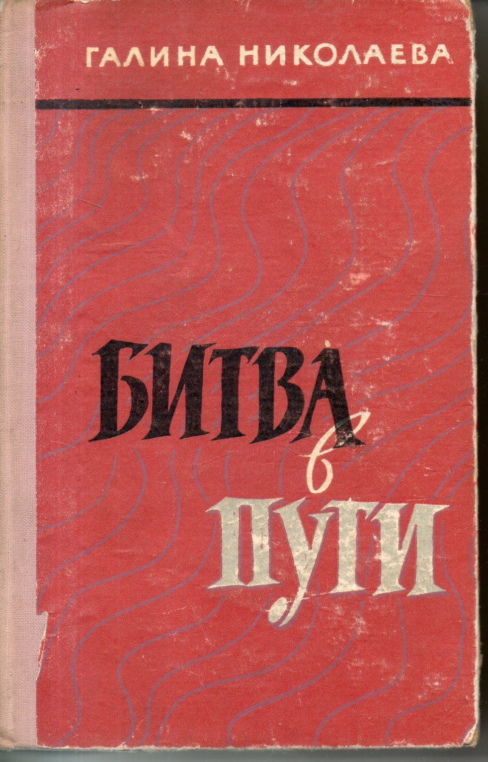 Nikolaeva G E Bitva V Puti Bitva Knigi Mezhlichnostnye Otnosheniya
