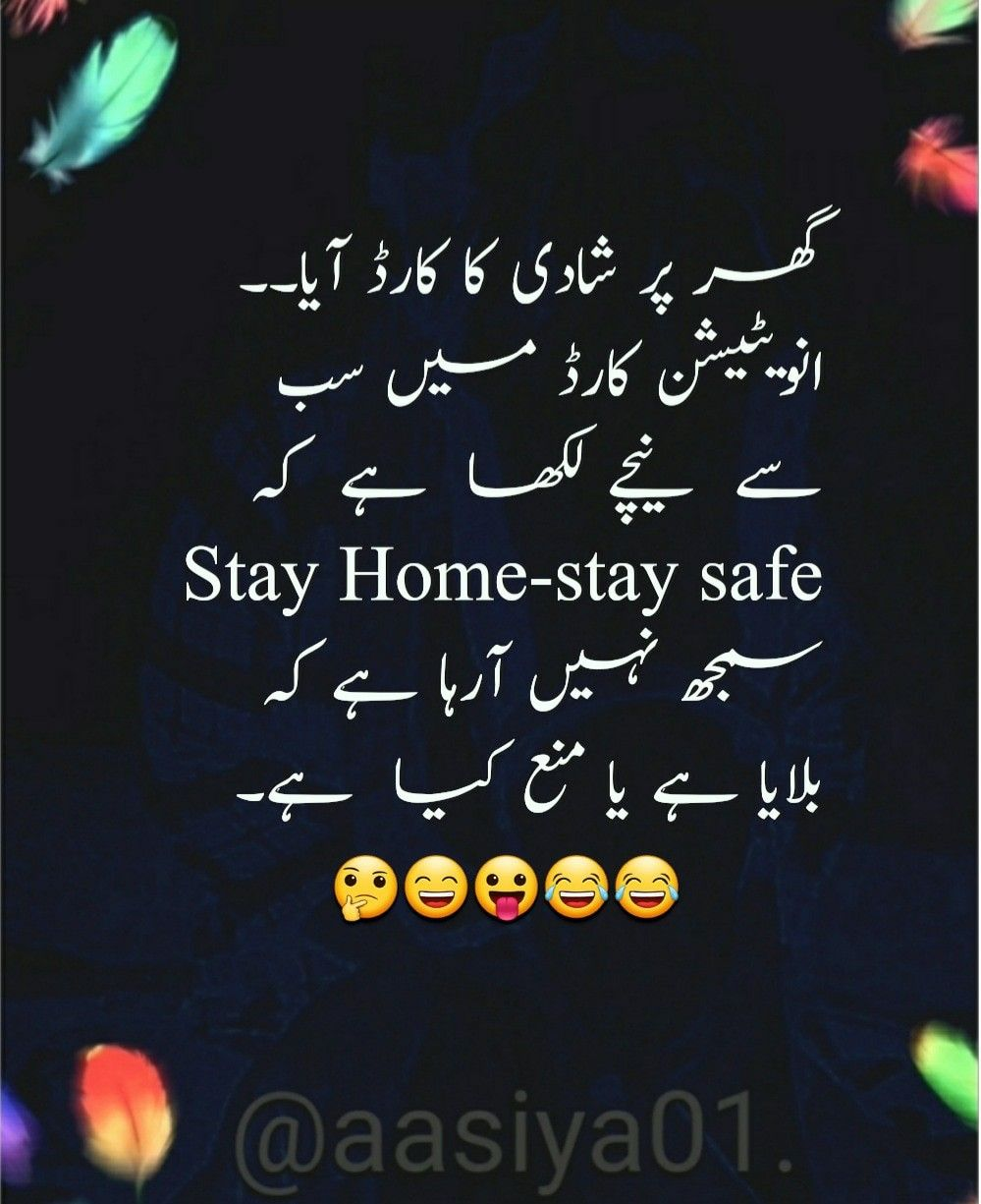 Pin By Abdullah Aziz On Aasiya01 Fun Quotes Funny Funny Joke Quote Smart Quotes Funny