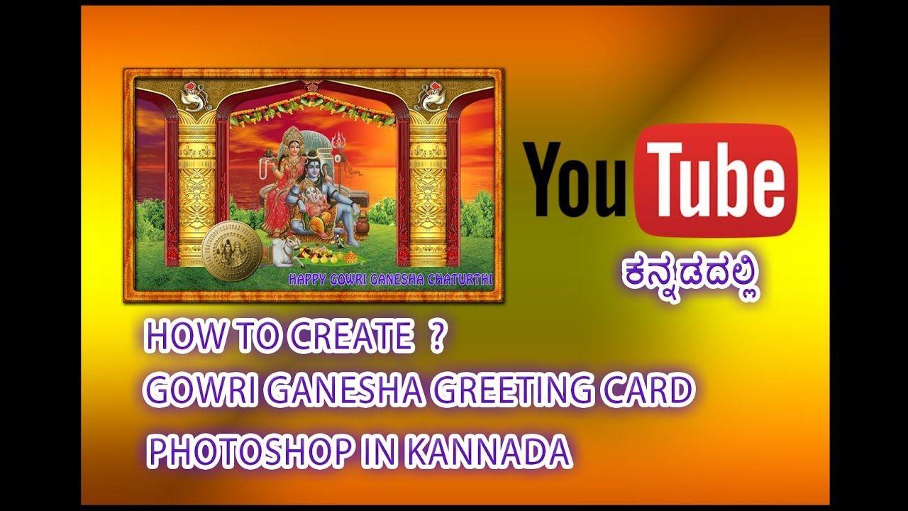 How To Create Gowri Ganesha Greeting Card Photoshop In Kannada