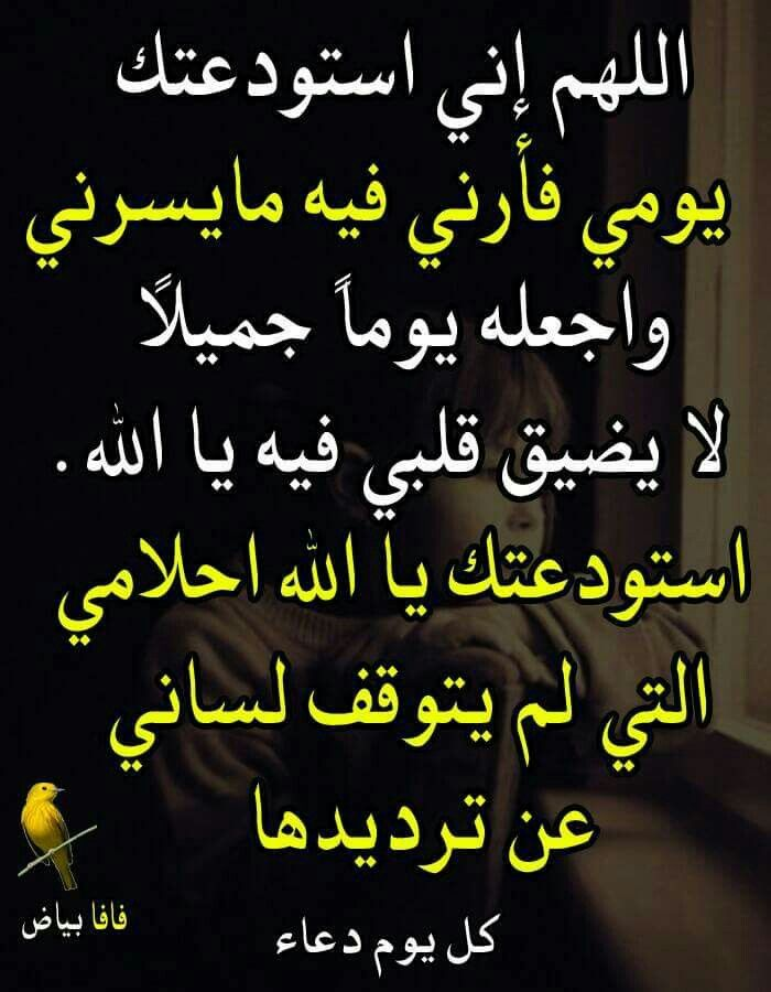 Pin By Um Leen On دعاء إلى رب غفور Arabic Arabic Calligraphy Calligraphy