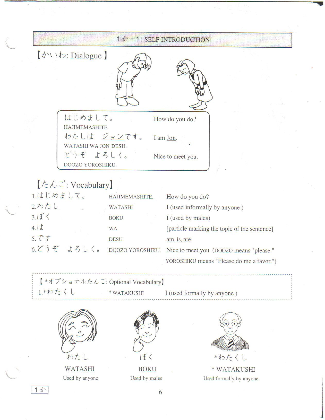 Self introduction Japanese worksheet | Learning Japanese | Pinterest ...