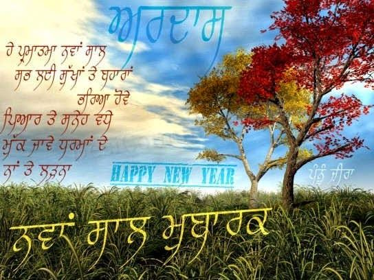 Happy New Year Status In Punjabi Sms Messages Whatsapp Status