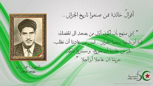 الشهيد أحمد زبانة Algeria Sis Algerian