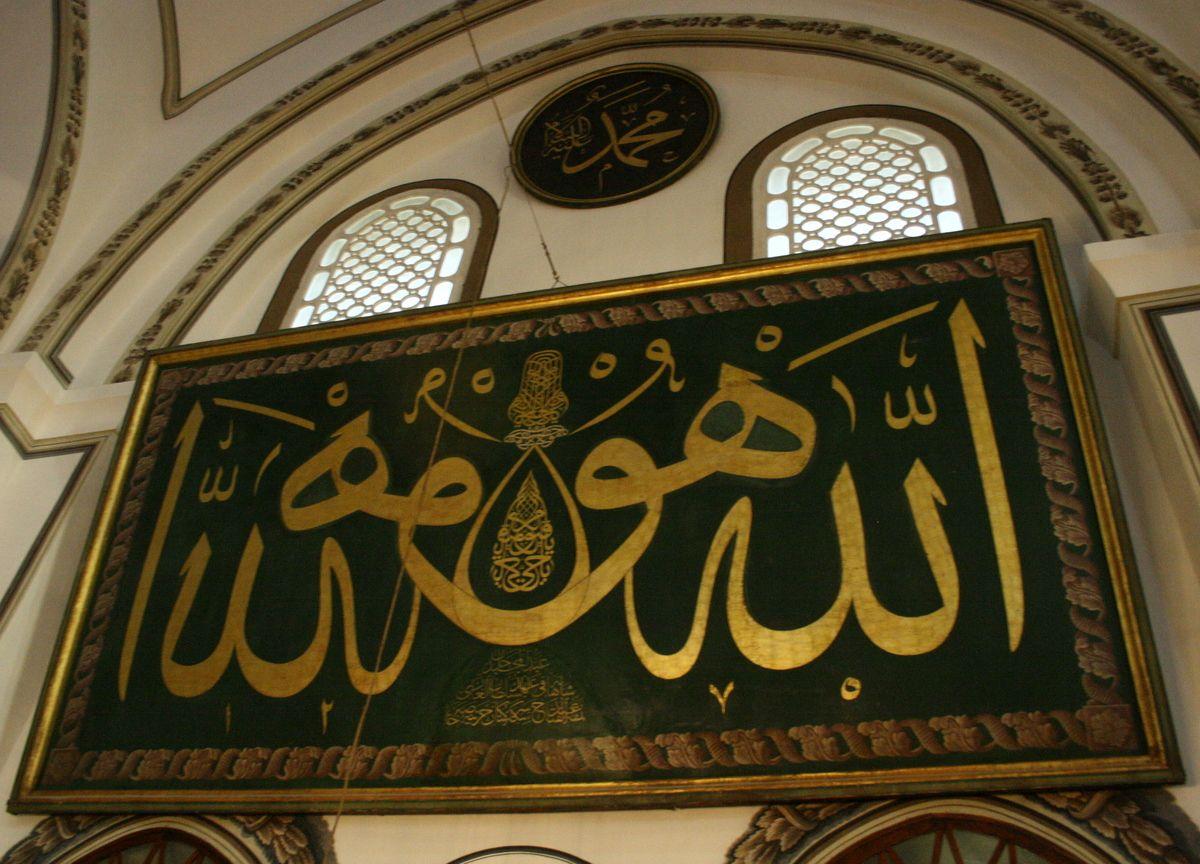 Allah Hu, mirrored, seen on the wall in the Ulu Cami (Bursa, Turkey)