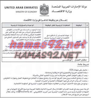 وظائف خاليه فى الامارات اعلان وظائف وزارة الاقتصاد Blog Posts Blog United Arab Emirates