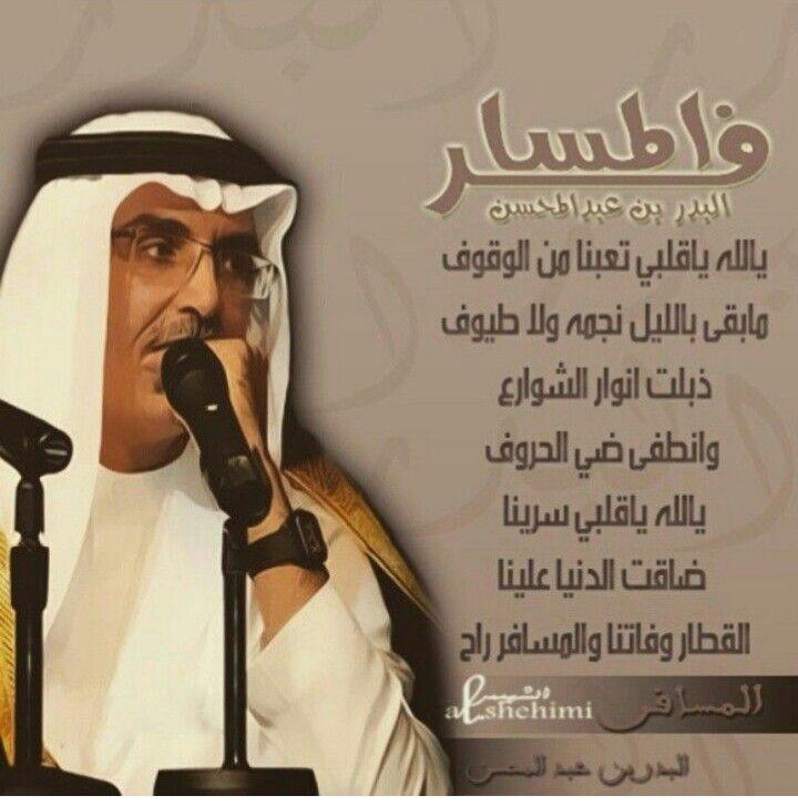 المسافر Love Words Arabic Words Poems