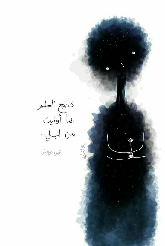 لييل Drawing Quotes Beautiful Arabic Words Arabic Quotes