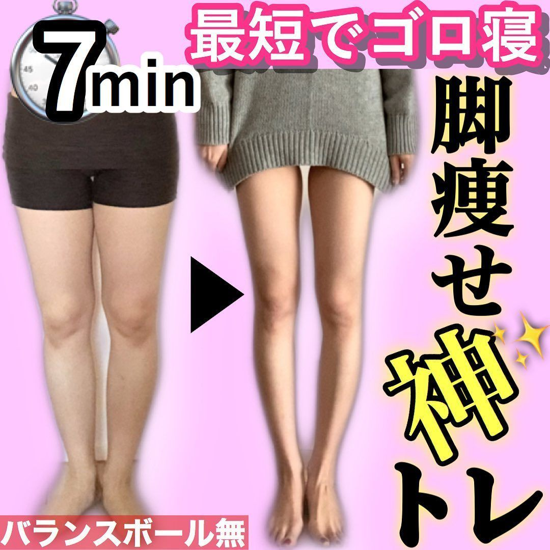 痩せ トレーニング 足
