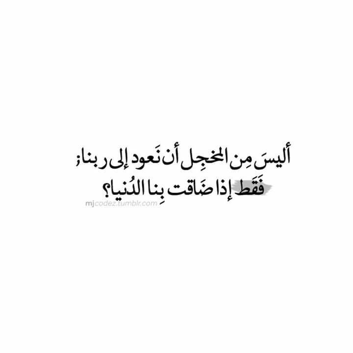 Pin By Lilyrose On Arabic Cool Words Islamic Quotes Quotes