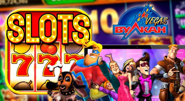 вулкан игровые автоматы азартные игры