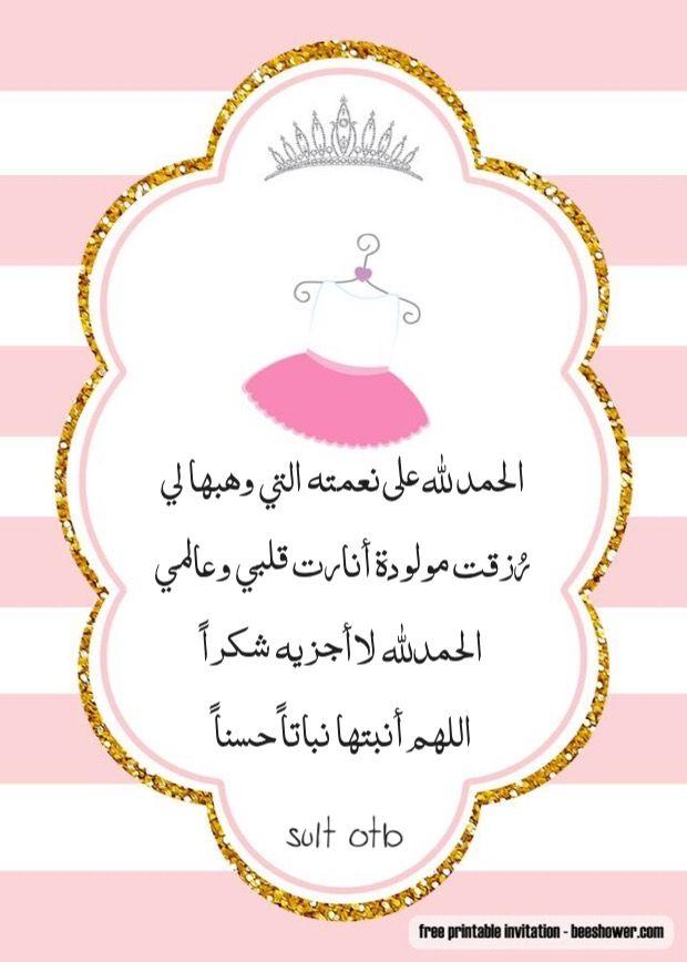 Pin By Shekha Alshammary On Baby Baby Cards Handmade Baby Prints Baby Shower Invites For Girl