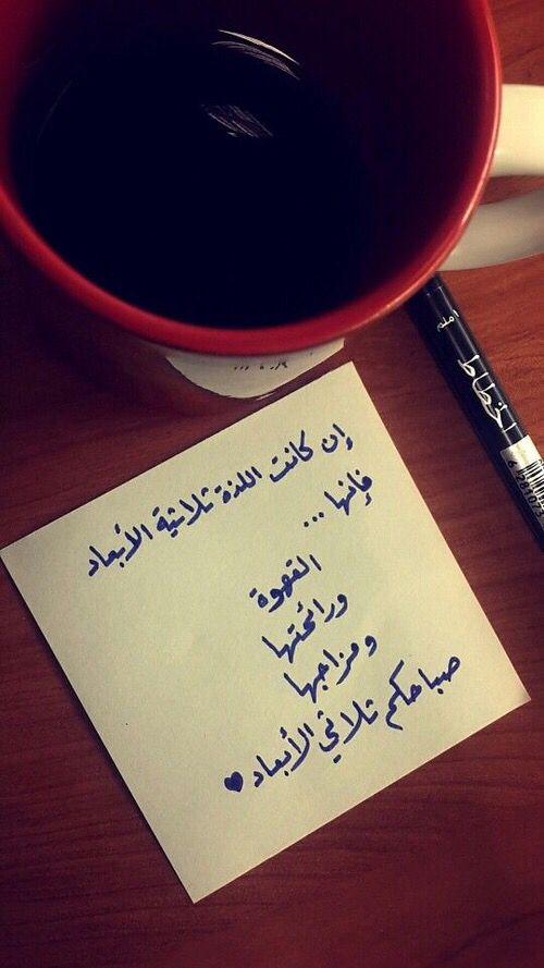 صباح الخير Coffee Quotes Coffee Flower Coffee Cards