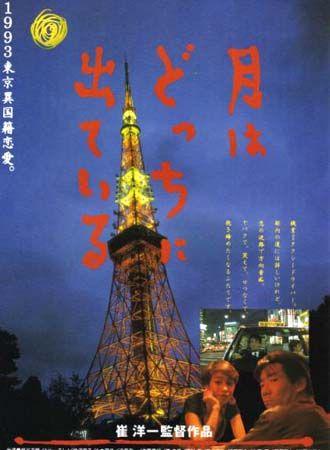 崔洋一 Sai, Yōichi: All under the moon Where is the moon? http://search.lib.cam.ac.uk/?itemid= depfacozdb 500661