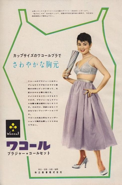 a41b9c4024a82 和光商事株式会社「ワコールブラジャー・コールセット」(1956年)