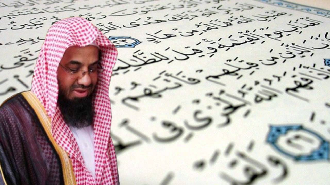 سورة البقرة سعود الشريم جودة عالية Surah Al Baqarah Crochet