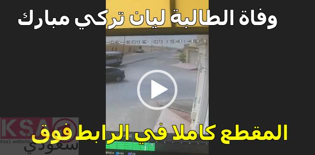 فيديو وفاة الطالبة ليان تركي مبارك بعد انتشار مقطع الفيديو على تويتر انتشر تداول فيديو وفاة ليان تركي مبارك بين ىنشطاء ع Incoming Call Screenshot Incoming Call