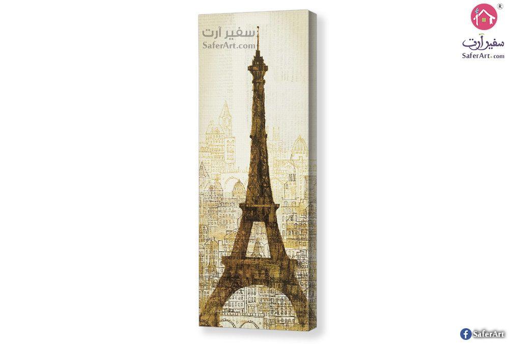 لوحه ديكور برج ايفل سفير ارت للديكور Tower Eiffel Tower Eiffel