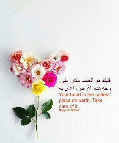 قلبك هو ألطف مكان على وجه هذه الأرض،أعتن به    Arabic