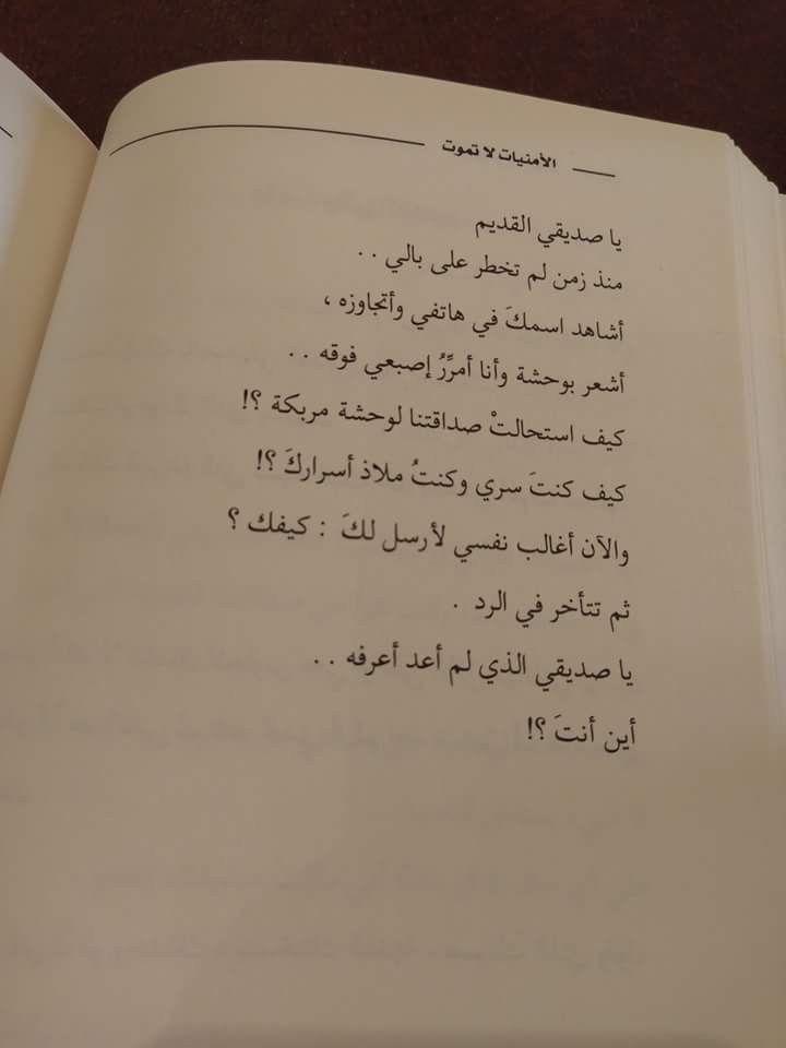 Pin By Bdreya Mk On اقتباسات من الكتب Arabic Quotes Quotes My Books