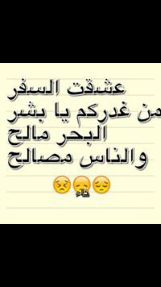 غدر البشر Cool Words Quotes Arabic Quotes