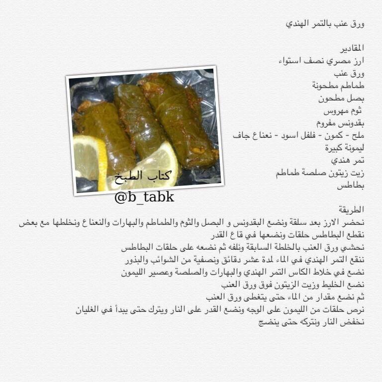 ورق العنب بالتمر الهندي Arabic Food Snack Recipes Food