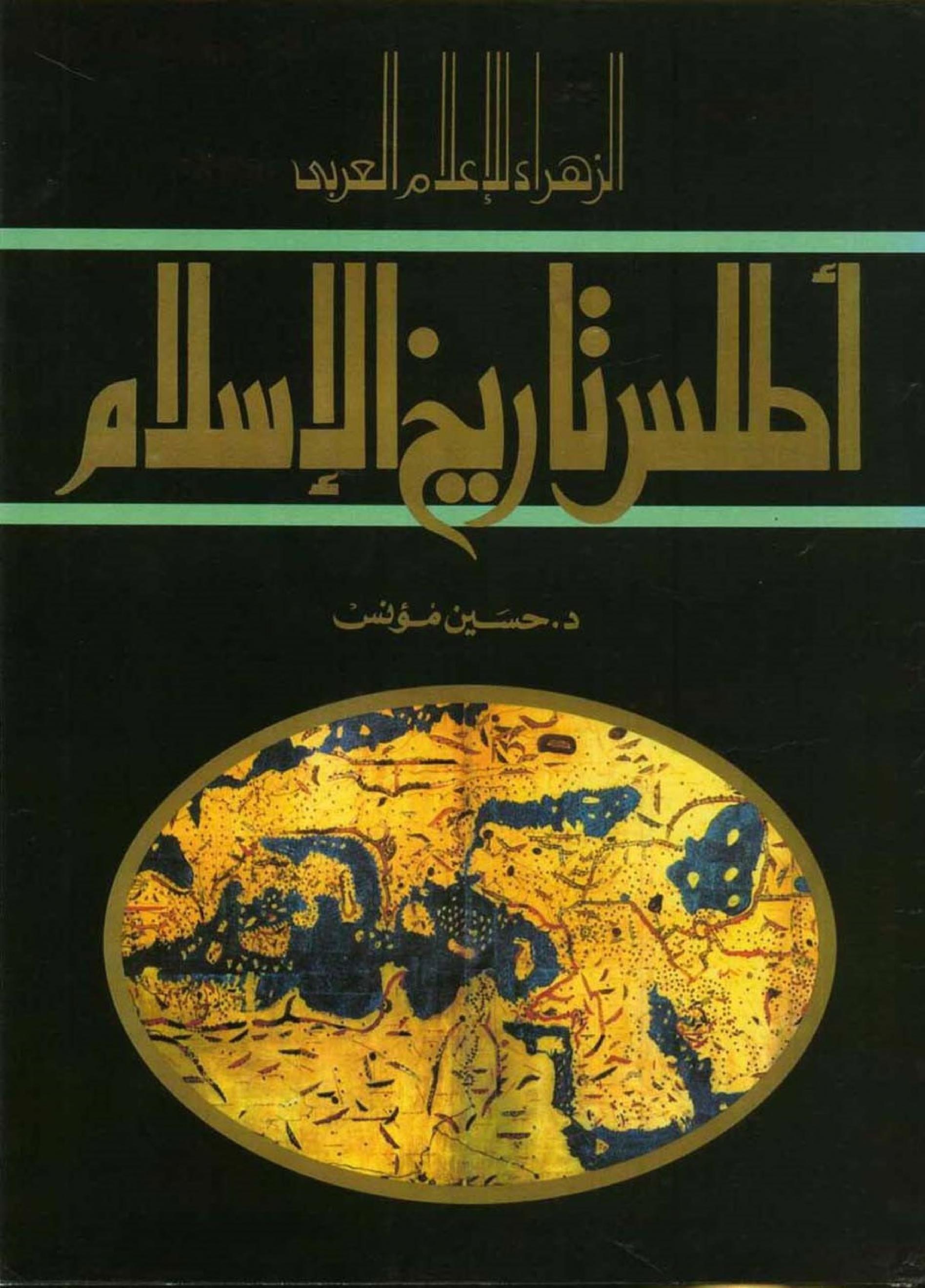 أطلس تاريخ الإسلام حسين مؤنس Free Download Borrow And Streaming Internet Archive Pdf Books Download Pdf Books Arabic Books
