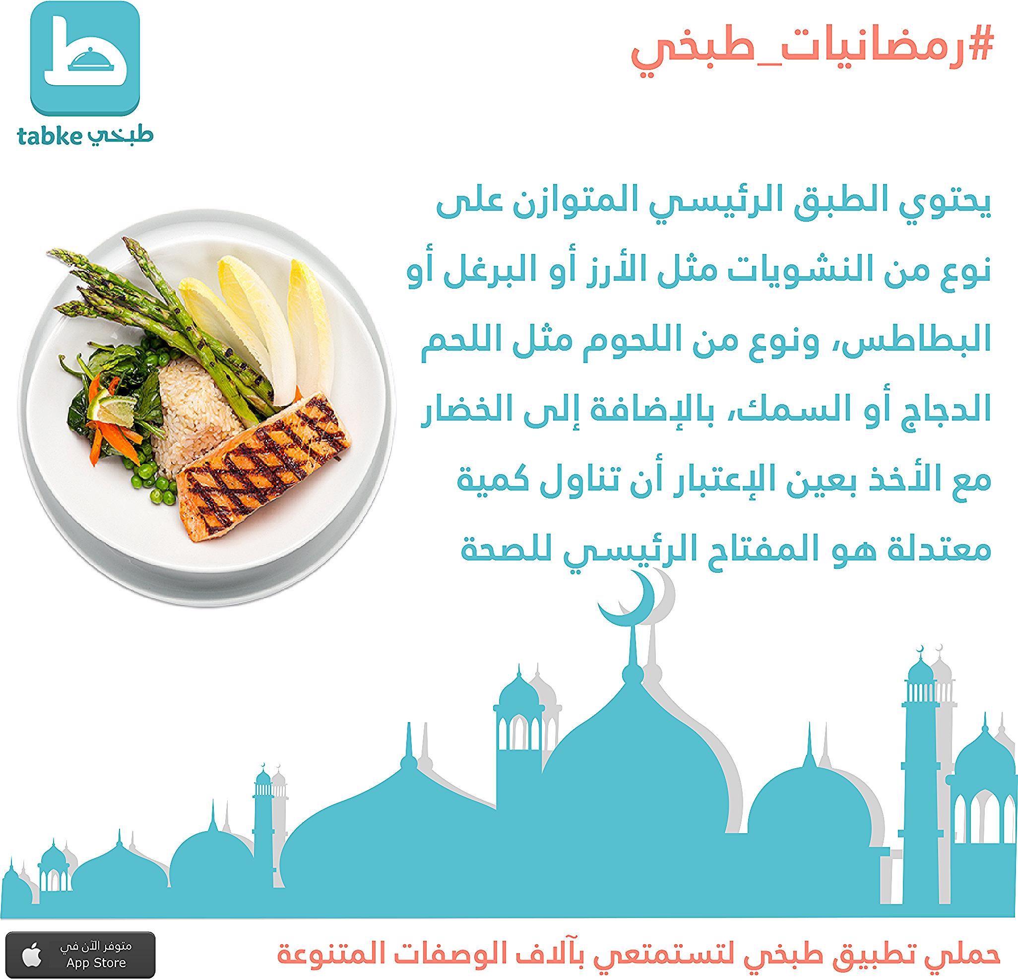 رمضانيات طبخي وصفات رمضان وصفات طبخات أطباق رمضان طبخي Food Jjill Fruit