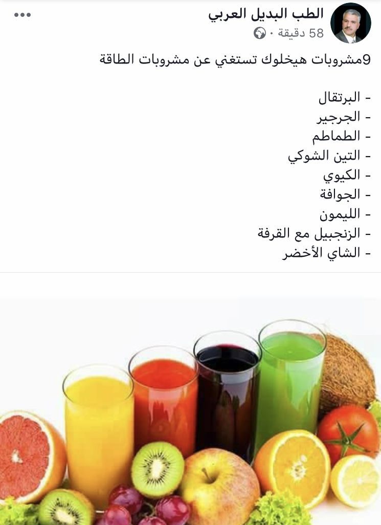 Pin By Mohammad Al Sherif On Natural Remedies Health Diet Natural Remedies Health