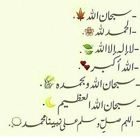 Image Result For Islamic Birthday Newborn Wishes Messages And Quotes Quran Quotes In Hindi