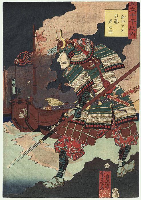 Fire on the Ships: Shirato Hikoshichiro, 1860 by Yoshifusa (active circa 1837 - 1860)