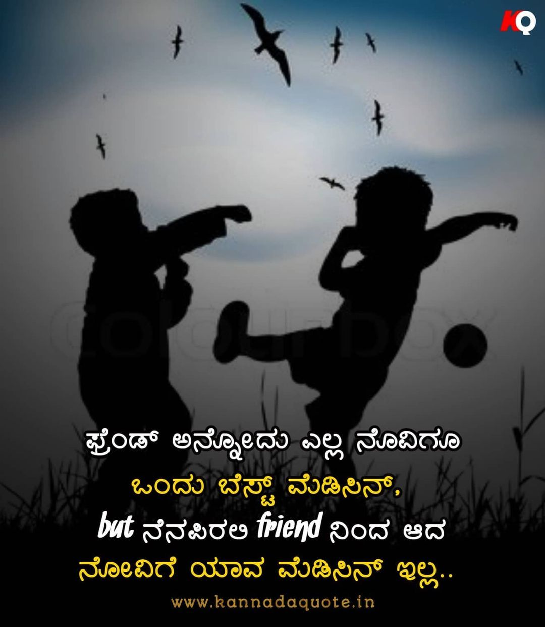 Friendship Quotes In Kannada Language About Life Friendship Quotes True Friendship Quotes Meaningful Friendship Quotes