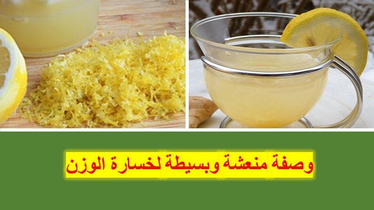 فوائد شرب الماء مع عصير وقشر الليمون المنعش Benefits Of Drinking Lemon Remedies
